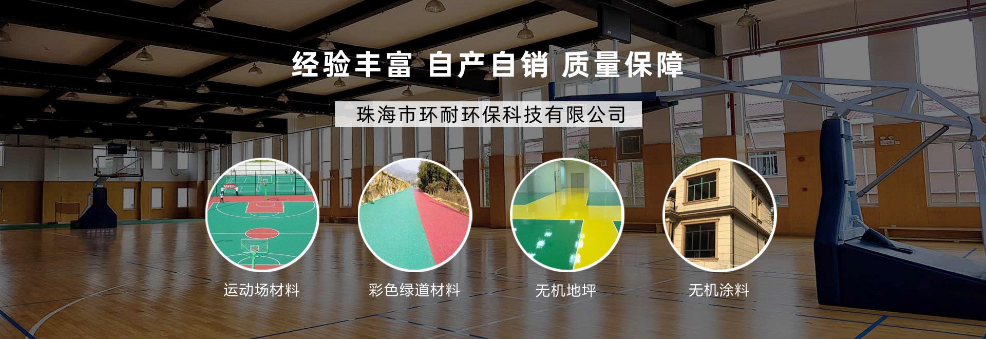 硅PU球场材料banner