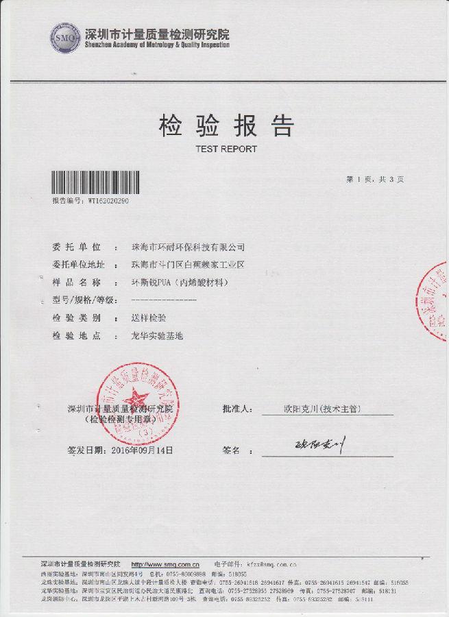 丙烯酸材料检测报告
